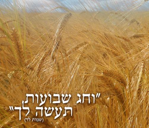 Shavu'ot שבועות العنصرة