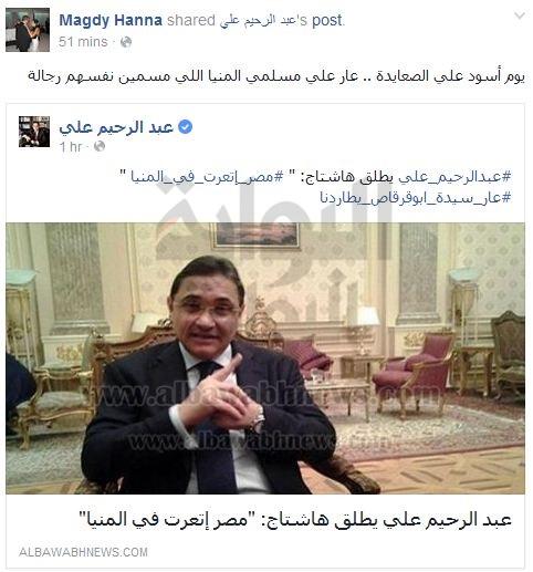 مصر اتعرت في المنيا