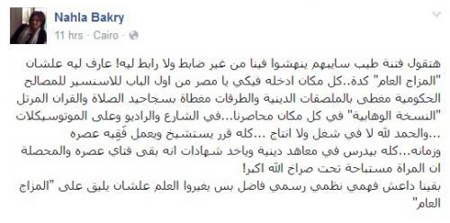 د. نهلة بكري عن سيدة المنيا : داعش جوة مصر والمرأة استبيحت تحت صيحات الله أكبر