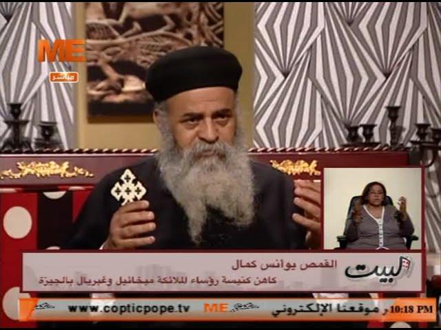 """بالفيديو .. رد قوي من القمص يوأنس كمال حول ما أثير ببعض الفضائيات عن """"الحشمة"""""""
