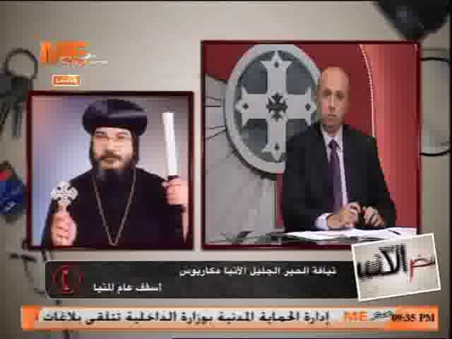بالفيديو .. الأنبا مكاريوس لمي سات: لن أقبل بجلسات صلح عرفية بشأن أحداث الكرم