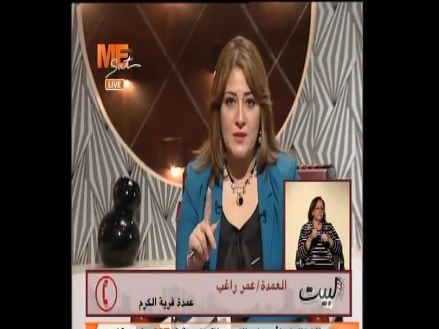 مذيعة قناة MESat تحرج عمدة قرية الكرم ع الهوا بسؤال بسيط ومباشر