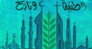 كتاب الاقباط وطنية وتاريخ للقمص بولس باسيلي