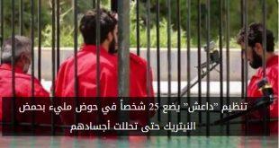"""تنظيم """"داعش"""" يضع 25 شخصاً في حوض مليء بحمض النيتريك حتى تحللت أجسادهم"""