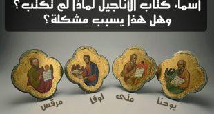 أسماء كُتاب الأناجيل لماذا لم تكتب؟ وهل هذا يسبب مشكلة؟