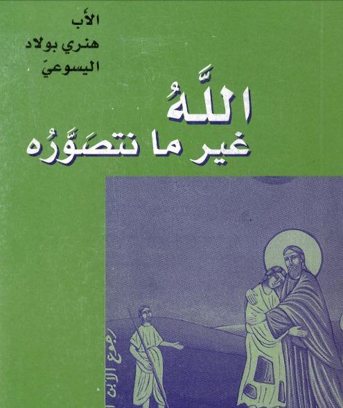الله غير ما نتصوره - الأب هنري بولاد اليسوعي