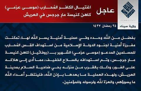 عاجل: تنظيم داعش يعلن مسئوليته عن إستهداف القس روفائيل موسى بحجة محاربة المسلمين!