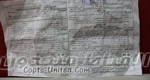 أول مستند يؤكد صحة واقعة طالبة صفر اللغة العربية بأبي قرقاص