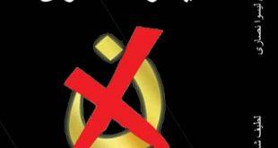 كتاب المسيحيون ليسوا نصارى – أ. لطيف شاكر
