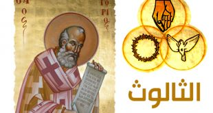 الثالوث القدوس في تعاليم القديس غريغوريوس النزينزى- نيافة الأنبا بيشوى