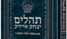 التناخ ، ترجمات التناخ | سلسلة التعريف بتقسيمات التراث اليهودي (11)