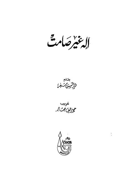 كتاب إله غير صامت – فرانسيس شيفر