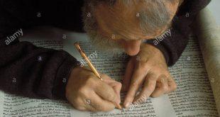 الكتاب المقدس والنقد الحديث - القمص عبد المسيح بسيط