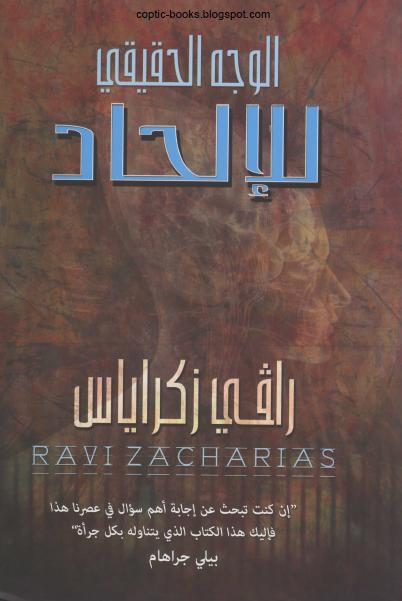 الوجة الحقيقي للالحاد – رافي زكارياس