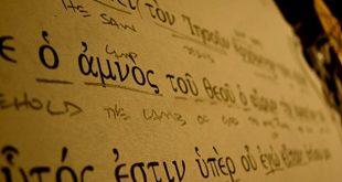 تفسير الكتاب المقدس فى الكنيسة الأولى (3) تفسير العهد القديم بواسطة العهد الجديد