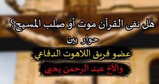 هل نفى القرآن موت أو صلب المسيح ؟