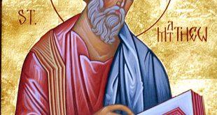 نظرة علمية بحتة في توثيق إنجيل متى - أثيناغوراث