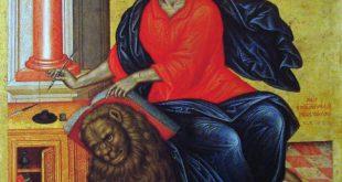 نظرة علمية بحتة في توثيق إنجيل مرقس - أثيناغوراث