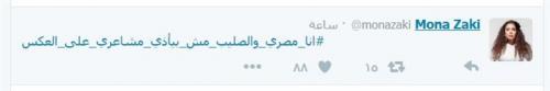 منى زكى تدشن هاشتاج: أنا مصري والصليب مش بيأذي مشاعري