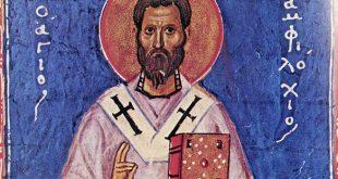 قائمة القديس أمفيلوكيوس الإيقونيمي - القمص عبد المسيح بسيط (373 -394م)