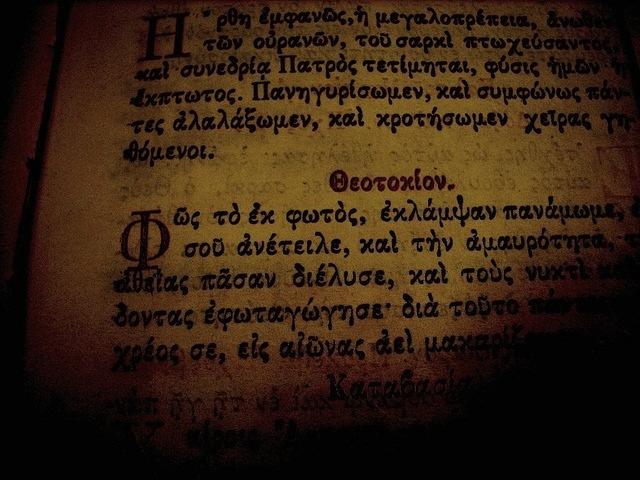 مرسوم جلاسيوس وقانونية العهد الجديد - القمص عبد المسيح بسيط (550 م)