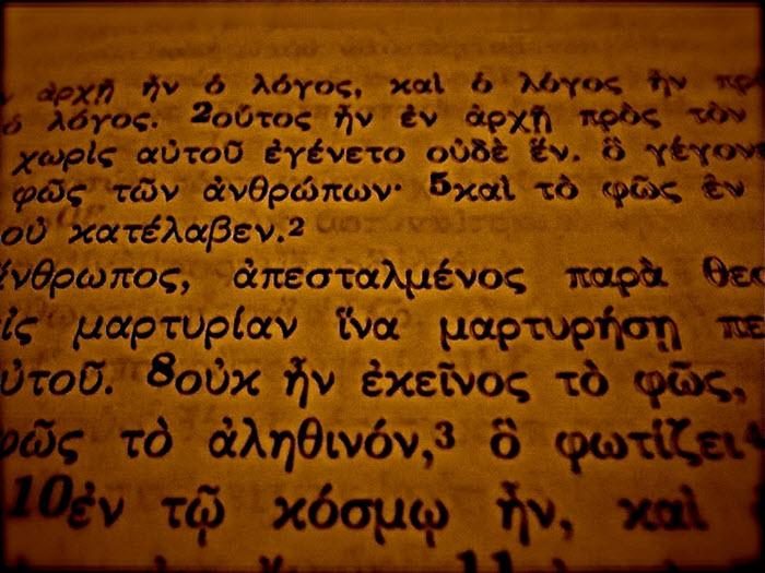 قائمة كيرلس الأورشليمي وقانونية العهد الجديد - القمص عبد المسيح بسيط (350م)