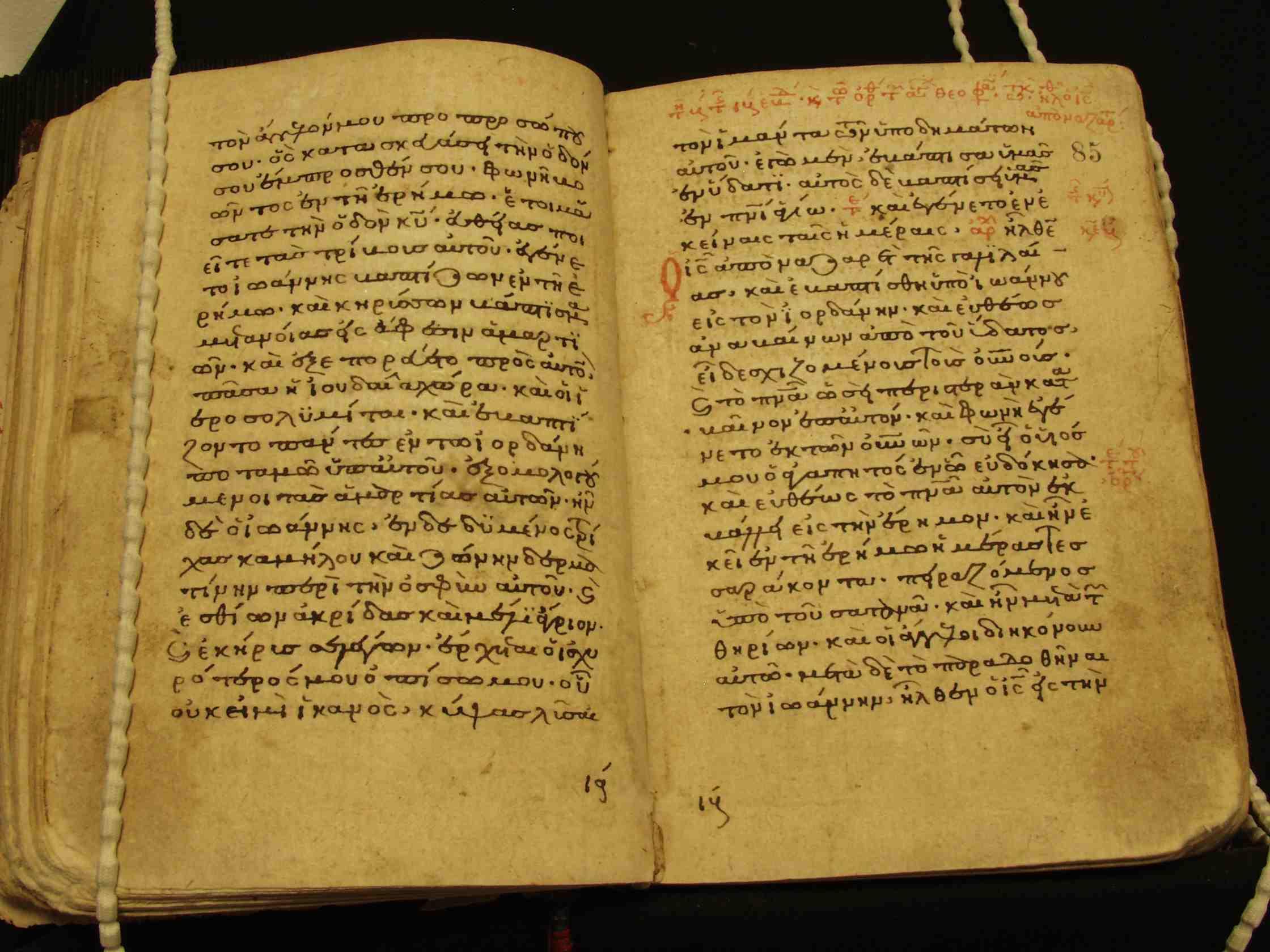 المؤرخ روفينيوس وقانونية العهد الجديد - القمص عبد المسيح بسيط (400 م)