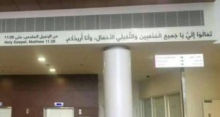 ما صحة وجود آيات من الإنجيل على جدران إحدى مستشفيات العين – أبو ظبي؟
