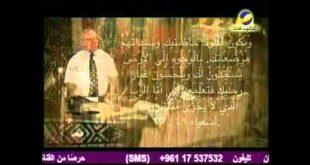 أول نبوة في الكتاب المقدس -عزت شاكر حلقة3 -أضواء على النبوات