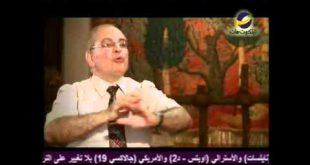 المسيح النبي - أضواء على النبوات - عزت شاكر حلقة18