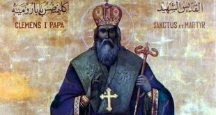 كليمندس الروماني - الأباء الرسوليون - دراسات في آباء الكنيسة