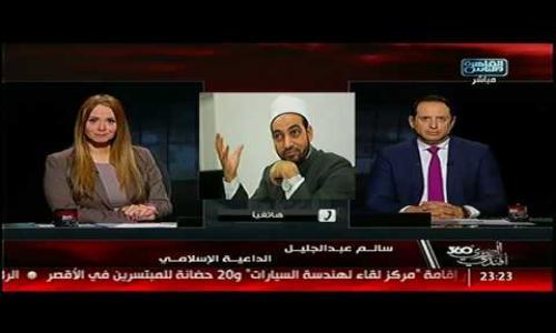 الشيخ سالم عبد الجليل يعتذر للمسيحيين بشأن زواج السيدة العذراء في الجنة
