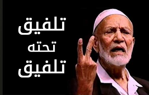 تلفيق أحمد ديدات - تلفيق تحته تلفيق