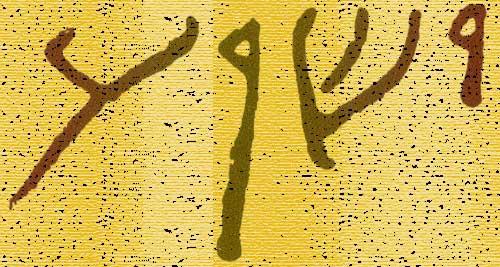 الأسماء الاكثر شيوعاً في اليهودية وموثوقية العهد الجديد