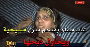 للمرة الثانية هذا الأسبوع: شاب مسلم يقتحم منزل سيدة مسيحية ويحاول ذبحها بمنشية ناصر