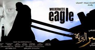 فيلم نسر البرية القمص فلتاؤوس السرياني مشاهدة مباشرة