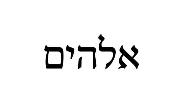 لماذا تحدث الله عن نفسه بصيغة الجمع؟