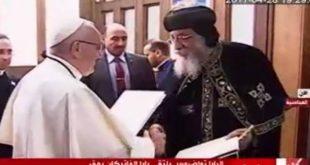 عاجل البابا تواضروس والبابا فرانسيس يوقعان اتفاقا تاريخيا