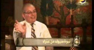 العذراء تحبل وتلد ابنًا - أضواء على النبوات - عزت شاكر حلقة4
