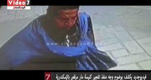 فيديو جديد يكشف بوضوح وجه الإنتحاري منفذ تفجير الكنيسة المرقسية بالإسكندرية