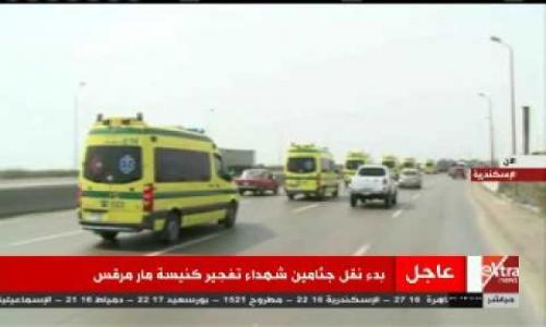 بالفيديو بدء نقل جثامين شهداء كنيسة مارمرقس إلى دير مارمينا