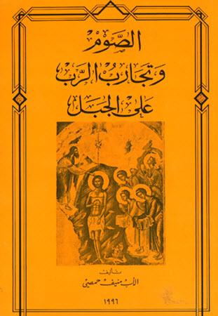 كتاب الصوم وتجارب الرب على الجبل - الأب منيف حمصي