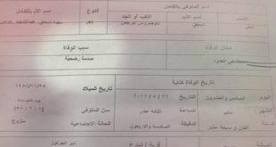 بالصور تزوير شهادات وفاء شهداء المنيا .. وبعد إنكشاف الأمر تحويل موظفي المستشفى للتحقيق