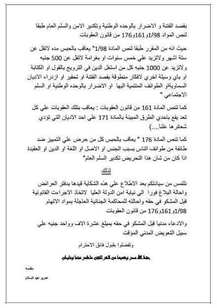بلاغ ضد القمص مكارى يونان لاتهامة بازدراء الدين الإسلامي - مستندات