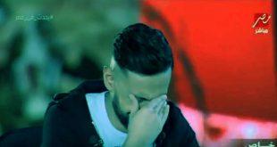 رامز جلال ينهار من البكاء على الهواء بسبب حادث المنيا الأليم