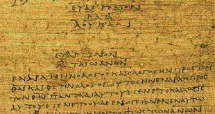 هل يمكن استعادة النص الاصلي للعهد الجديد؟