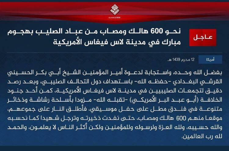 داعش تعلن عن مسئوليتها عن حادث لاس فيجاس بشكل رسمي
