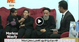 """بالفيديو زوجة الشهيد القمص سمعان تبكي وتصرخ على الهواء وتردد: اللي ضربه ضرب قلبي.. و""""كفاية يا سيسي"""""""