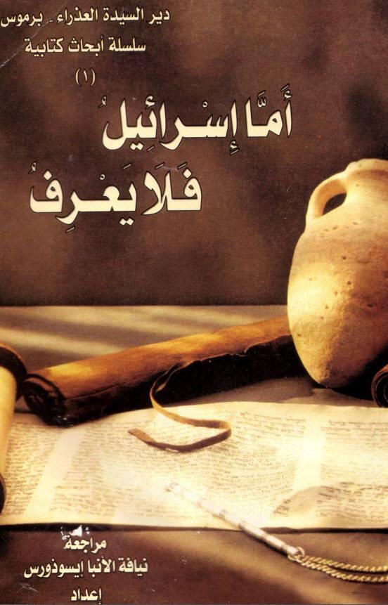 كتاب أما إسرائيل فلا يعرف - القمص روفائيل البرموسي