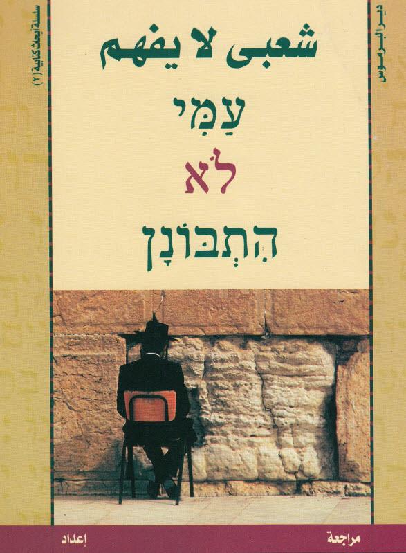 كتاب شعبي لا يفهم - القمص روفائيل البرموسي